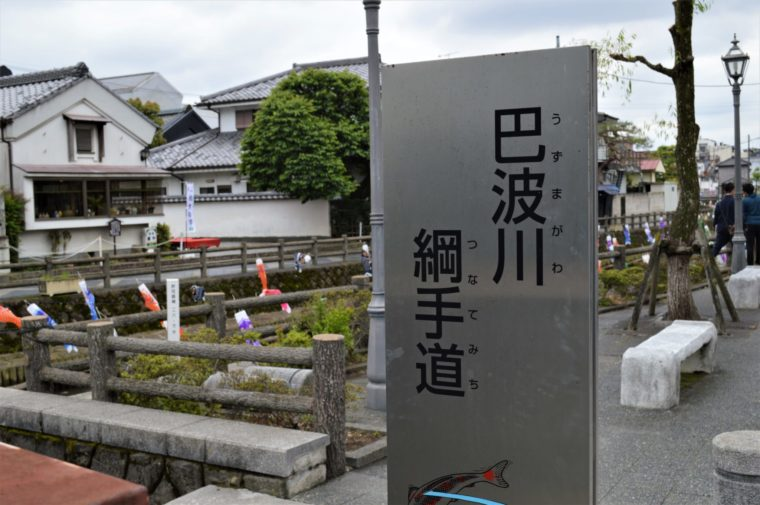 2018巴波川綱手道 (2)-1