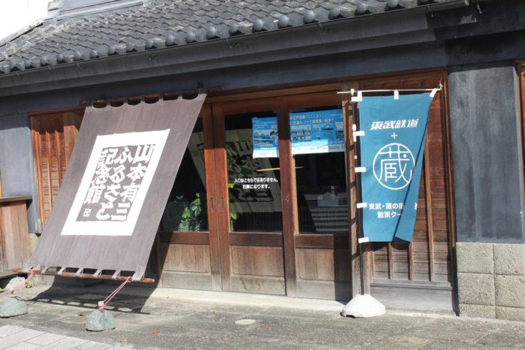 yamamotoyuzo-furusatokinenkan_02