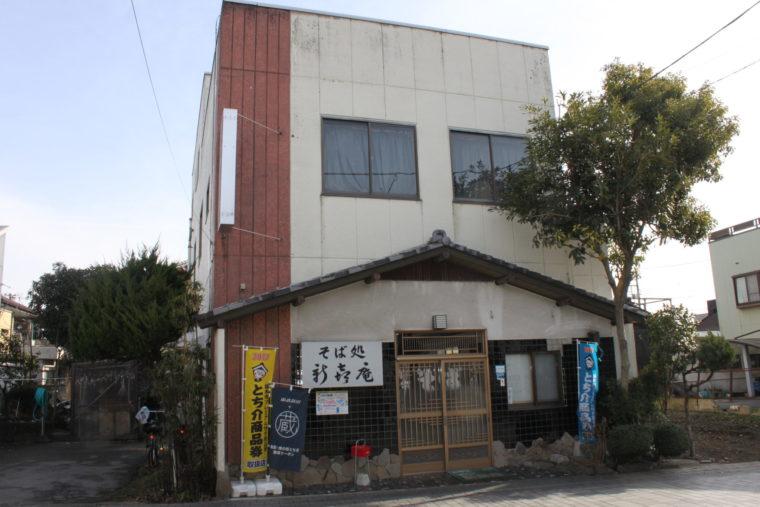 新喜庵(1)
