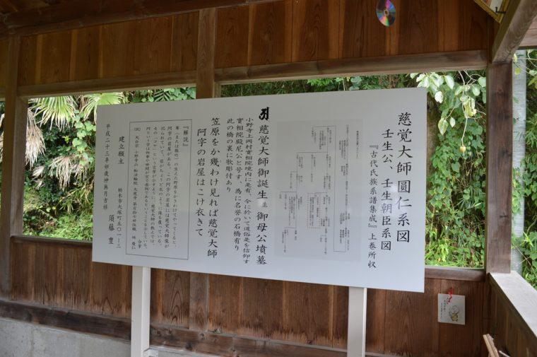 慈覚大師御母公の墓