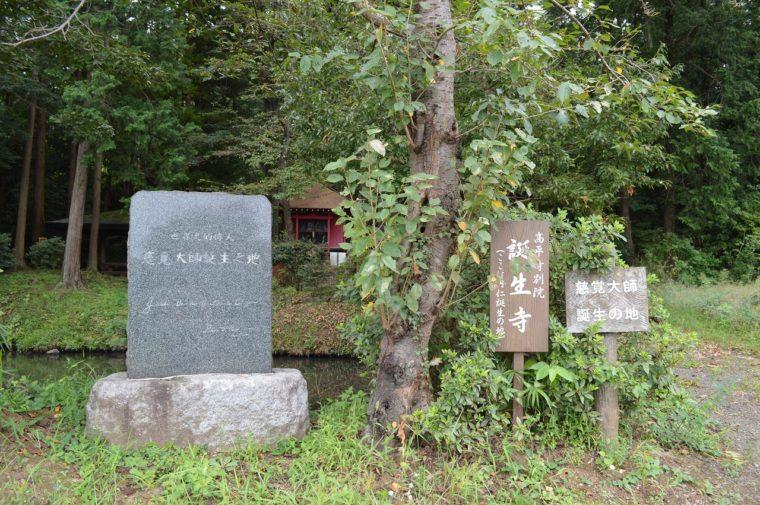 慈覚大師生誕の地