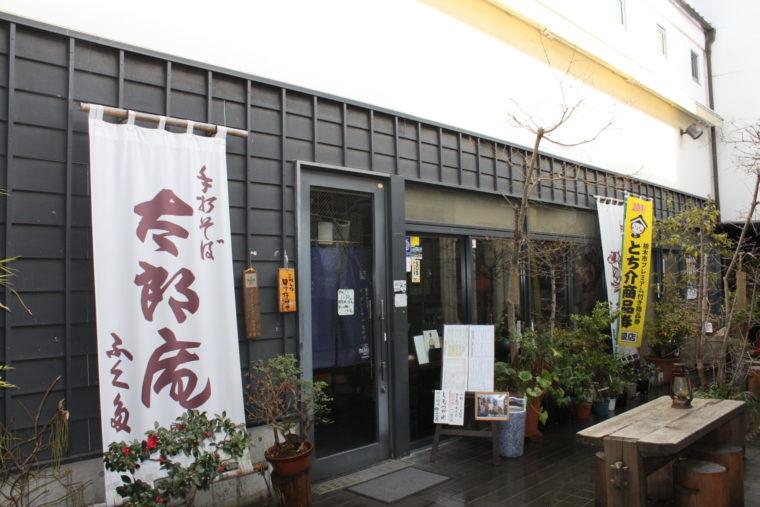 太郎庵 (2)
