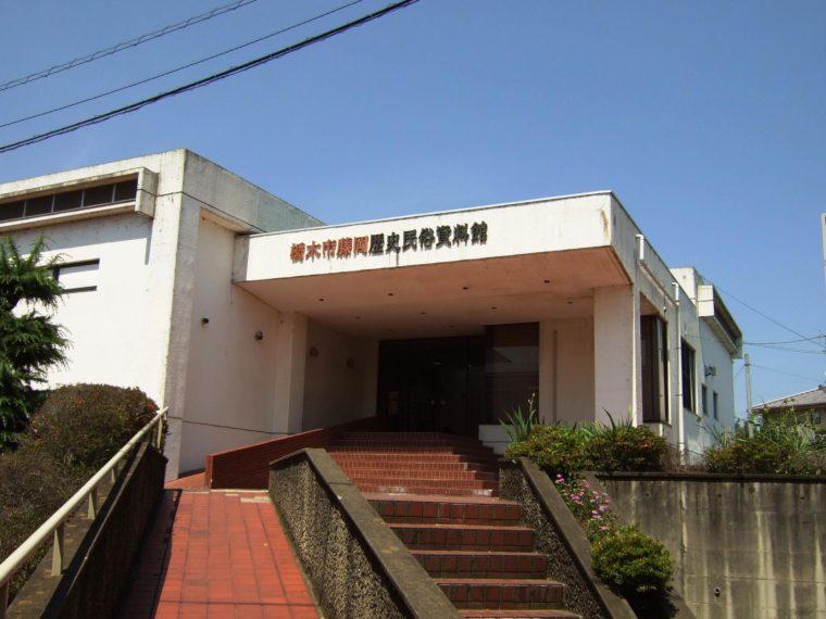 1栃木市藤岡歴史民俗資料館1