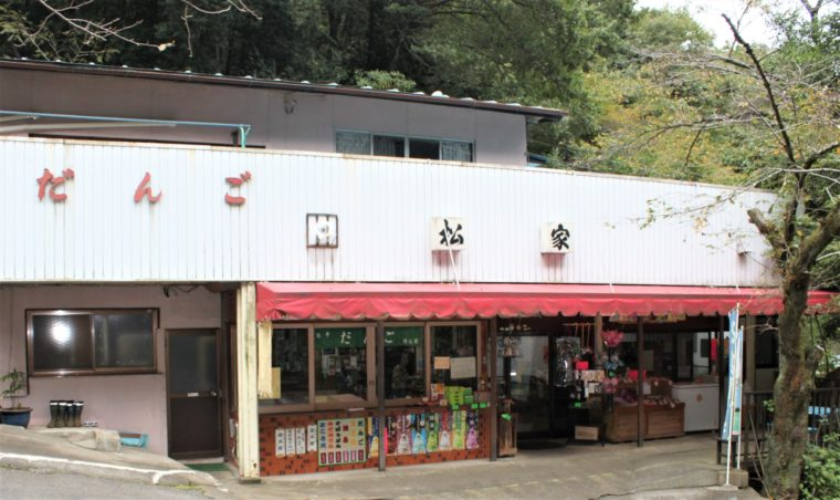 福松家 (5)