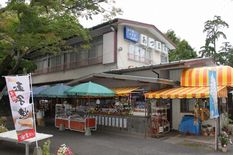 あづま家 (1)