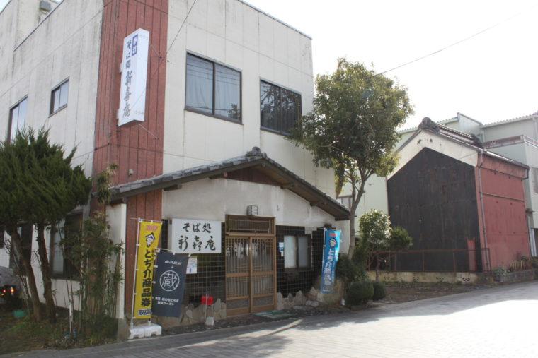 新喜庵( (2)