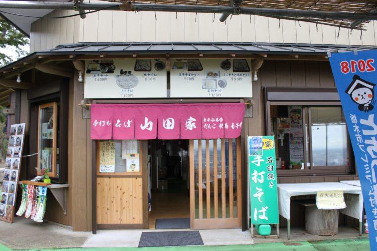 山田屋 (5)
