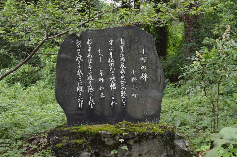 小野小町の碑 (2)