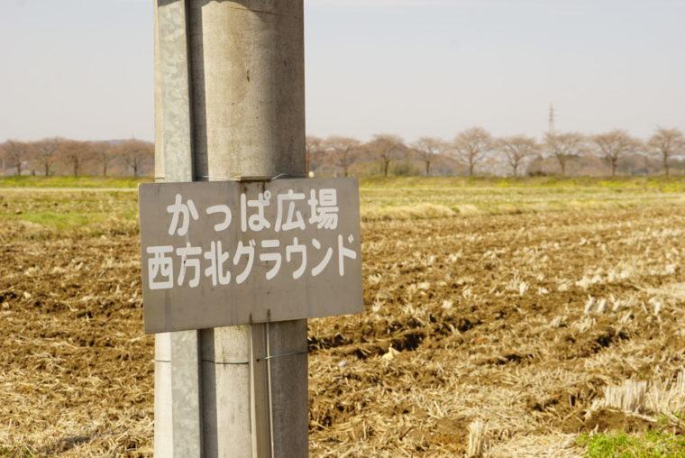 kappa-hiroba_01