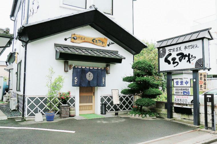 soba-kuromiya_02
