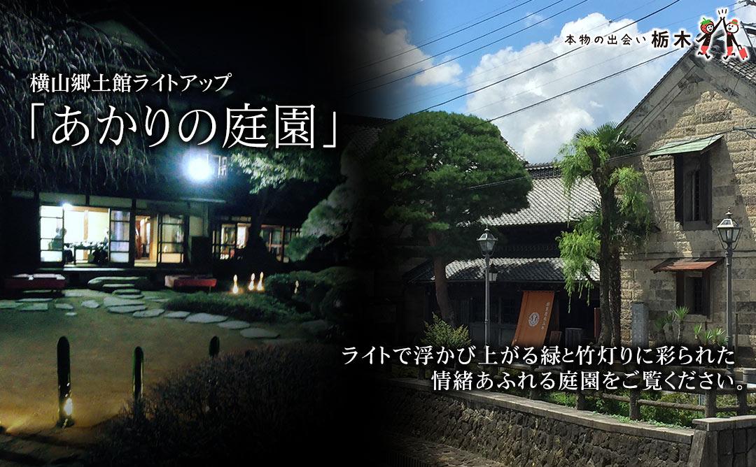 横山郷土館あかりの庭園