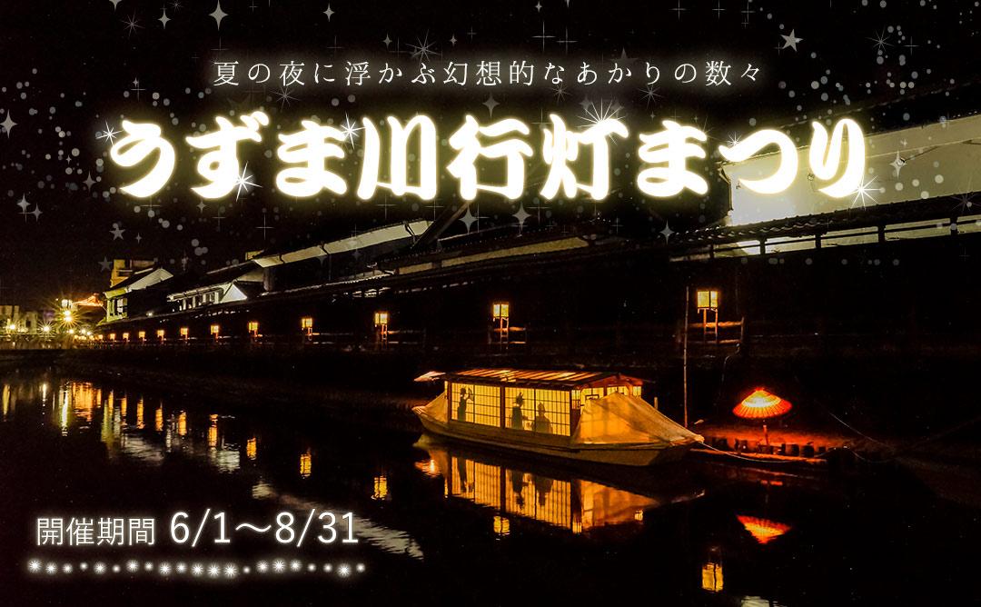 うずま川行灯(あんどん)まつり