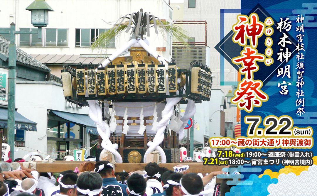 栃木神明宮 神幸祭(みゆきさい)