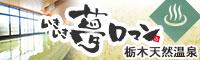 栃木天然温泉 いきいき夢ロマン