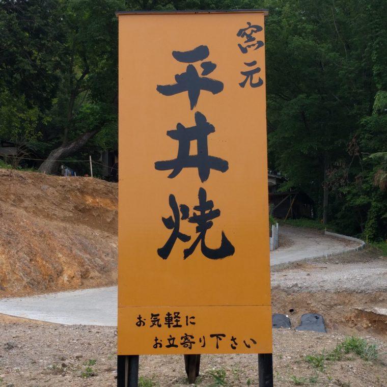 平井焼 (48)