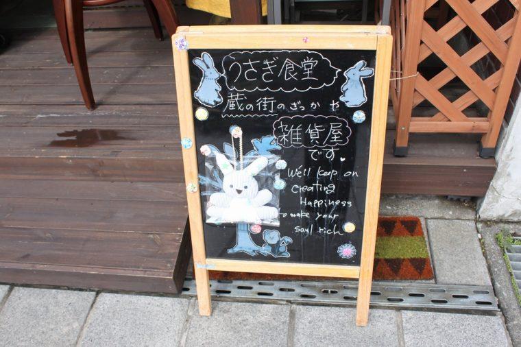 うさぎ (54)