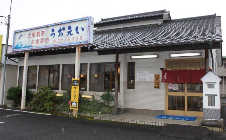 うおえい20181011-2