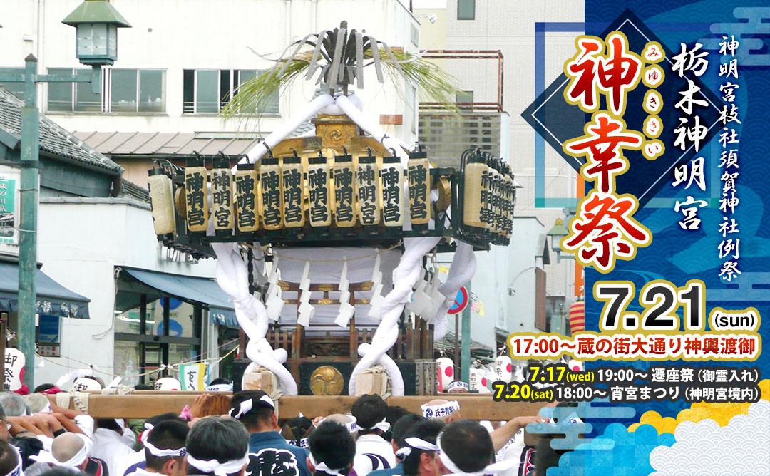 2019/07/21 栃木神明宮 - 神幸祭 -