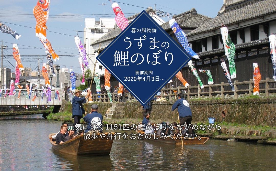 うずまの鯉のぼり 2020/04/03~